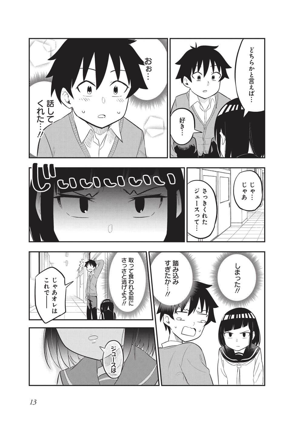 クラスメイトの田中さんはすごく怖い-1-11