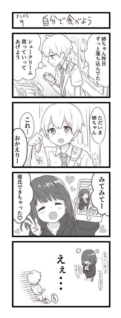 メンヘラ少女くるみちゃん3-4