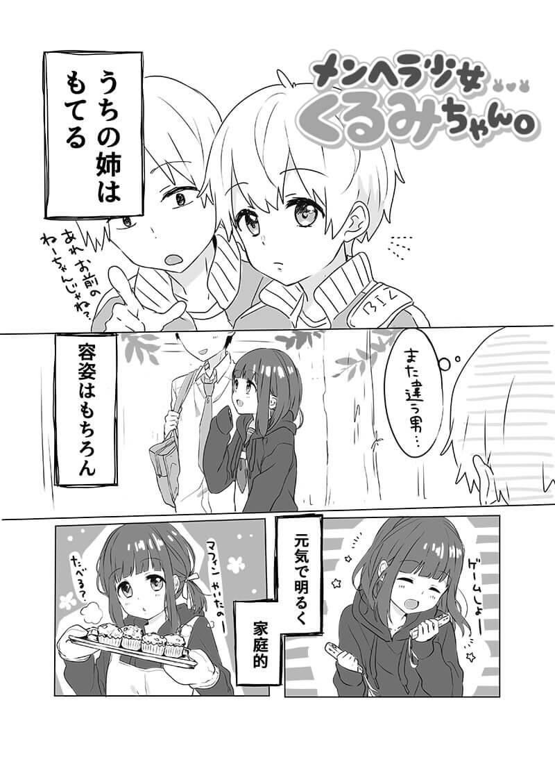 メンヘラ少女くるみちゃん1-1