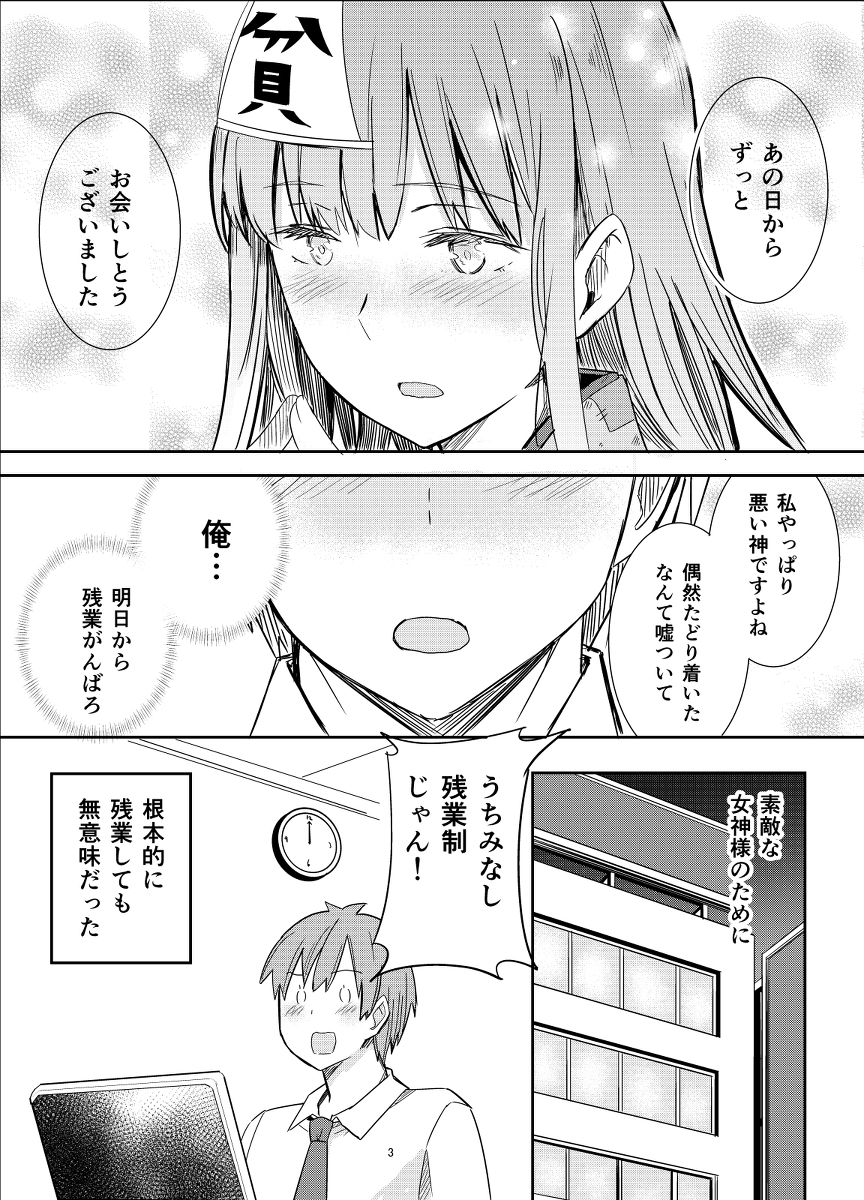 貧乏神さまと仲良しになった漫画 3-4