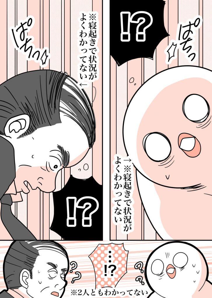 終電ボーイミーツガール 02