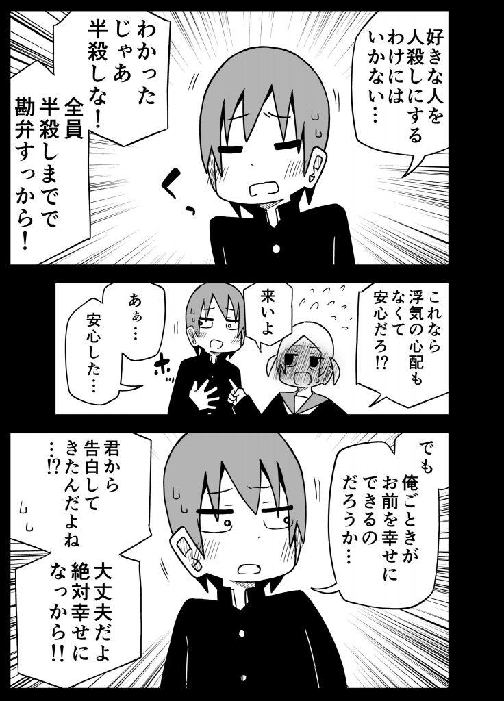 川村拓1-3