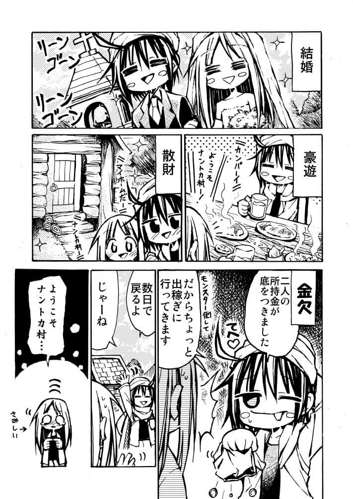 RPGでよくいる同じことしか言わない村人の漫画1-3