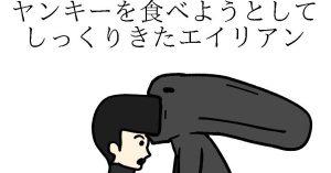 ヤンキー × エイリアン = ジャストフィットww【新作1コマギャグ劇場】