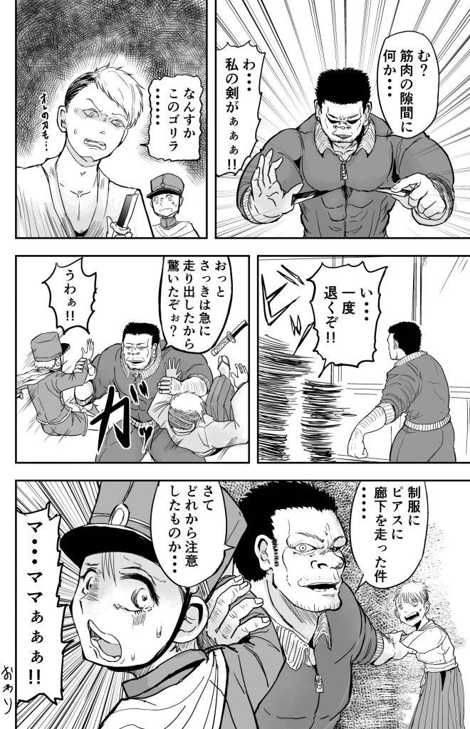 ゴリ先10-4