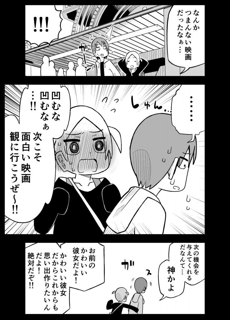 川村拓2-3