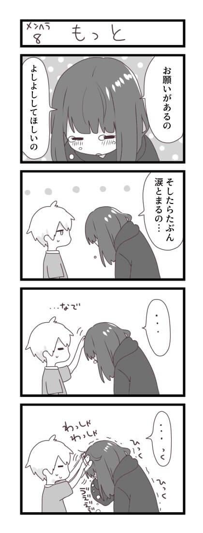 メンヘラ少女くるみちゃん3-3