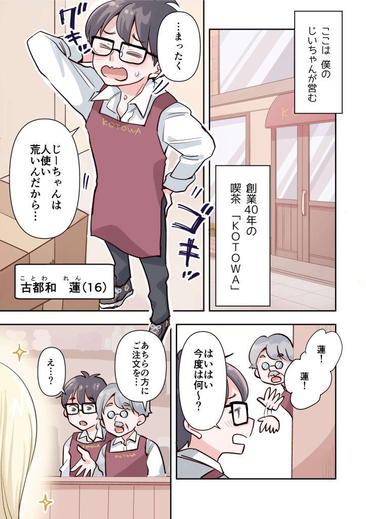 ネガティブガール音神(ねがみ)さん1-1