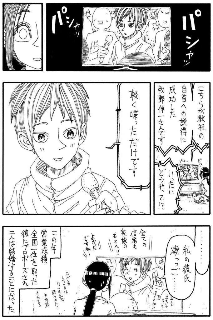喋りの神04