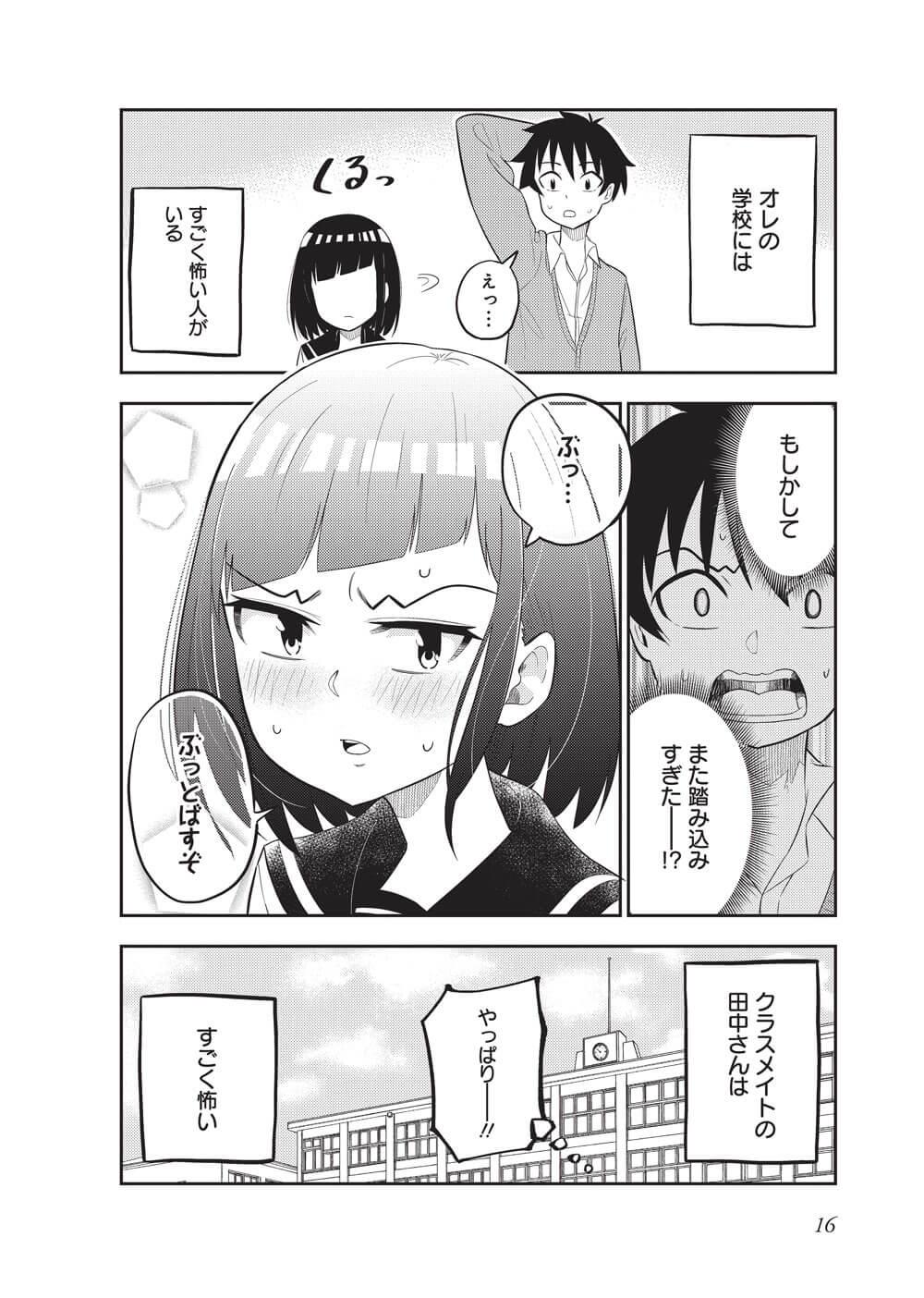 クラスメイトの田中さんはすごく怖い-1-14