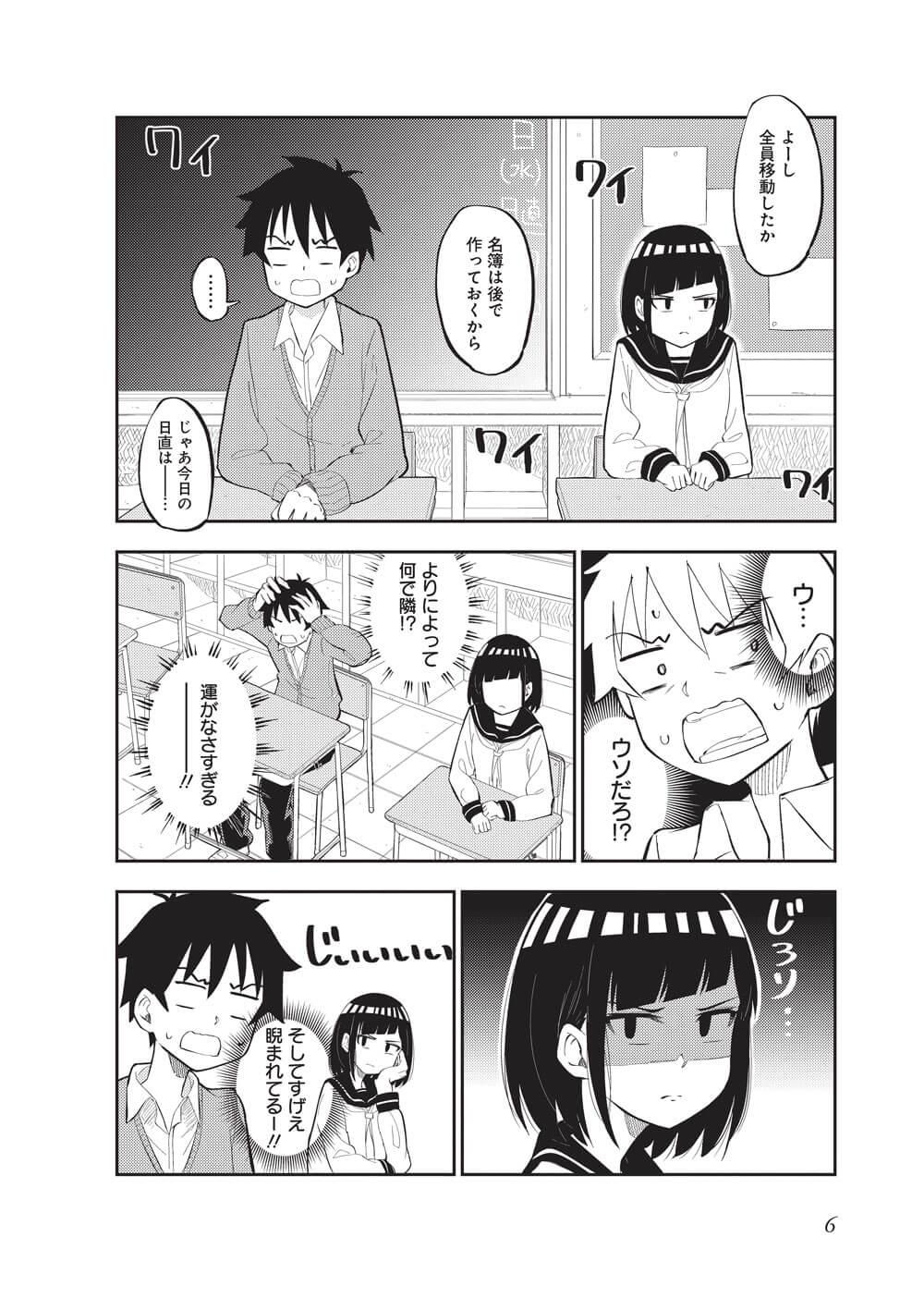 クラスメイトの田中さんはすごく怖い-1-4