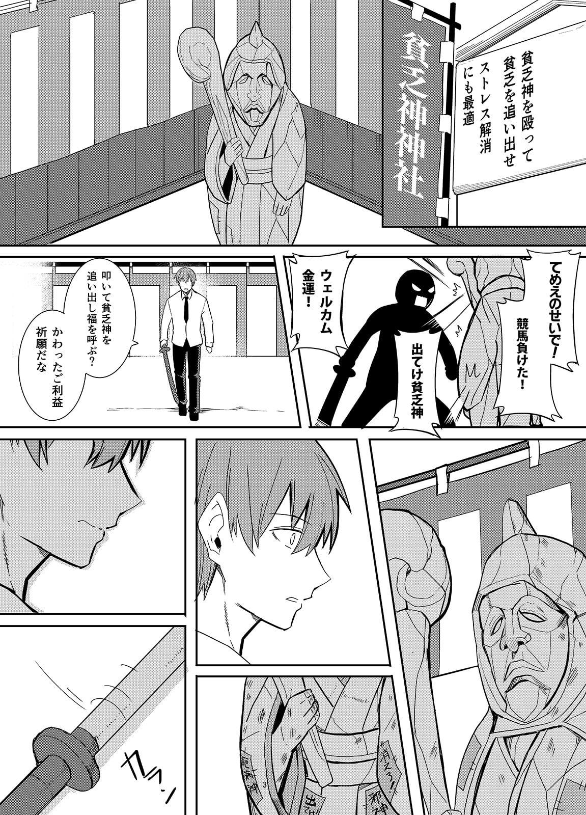 貧乏神さまと仲良しになった漫画3-2
