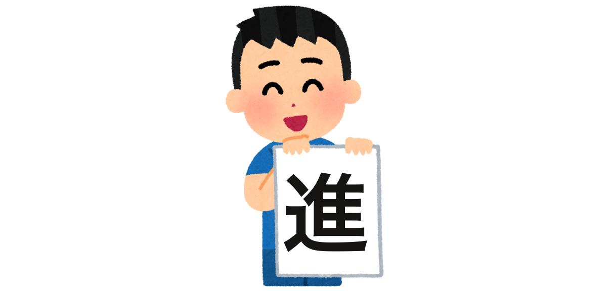 楓 漢字 心理テスト 進