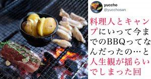 キャンプ好きが「プロの料理人」を誘うべき理由がコレだぁああ!!