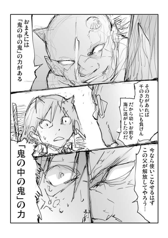 桃から生まれた鬼太郎。3-2