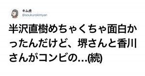 ドラマ『半沢直樹』の感想ツイートに共感しっぱなしDeath!! 11選