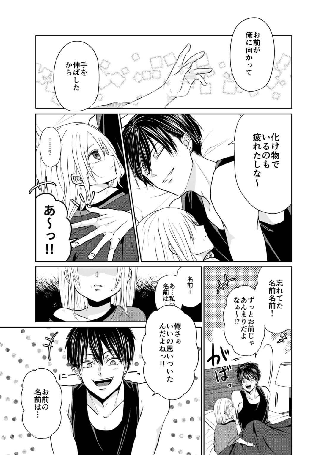 吸血鬼と幼女3-3