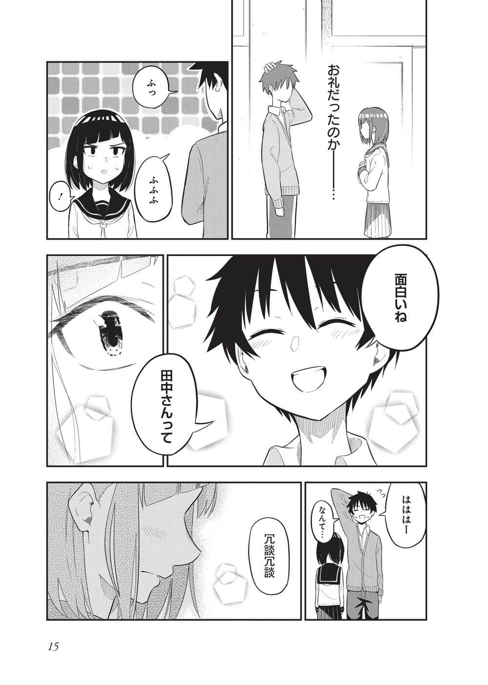 クラスメイトの田中さんはすごく怖い-1-13