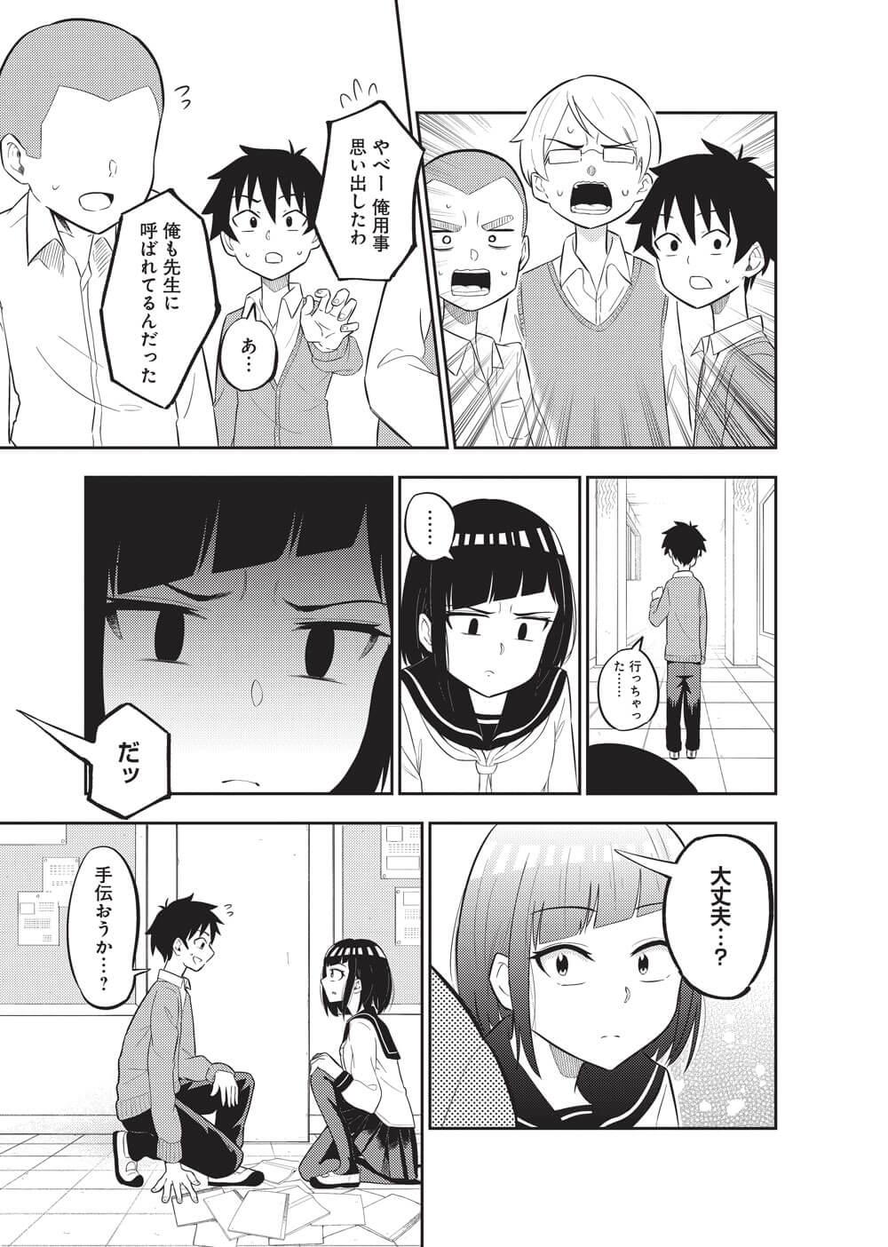 クラスメイトの田中さんはすごく怖い-1-9