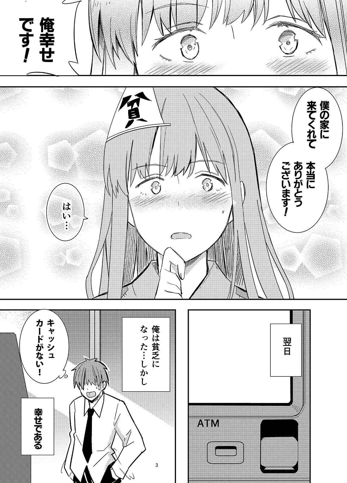 貧乏神さまと仲良しになった漫画2-4