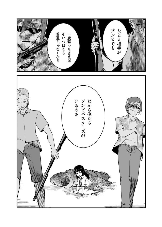 ゾンビバスターズ6-4