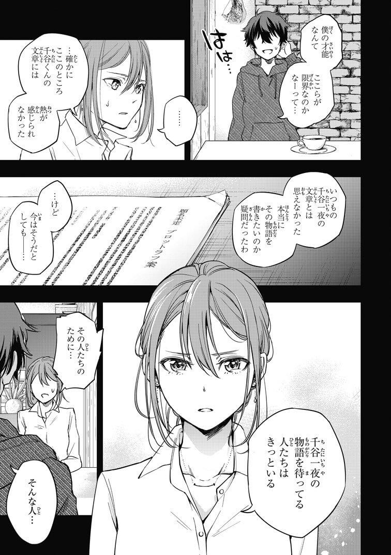小説の神様4-4