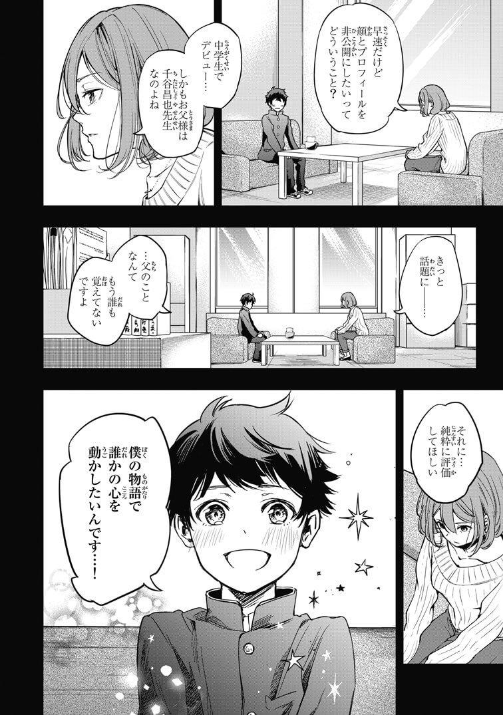 小説の神様4-1