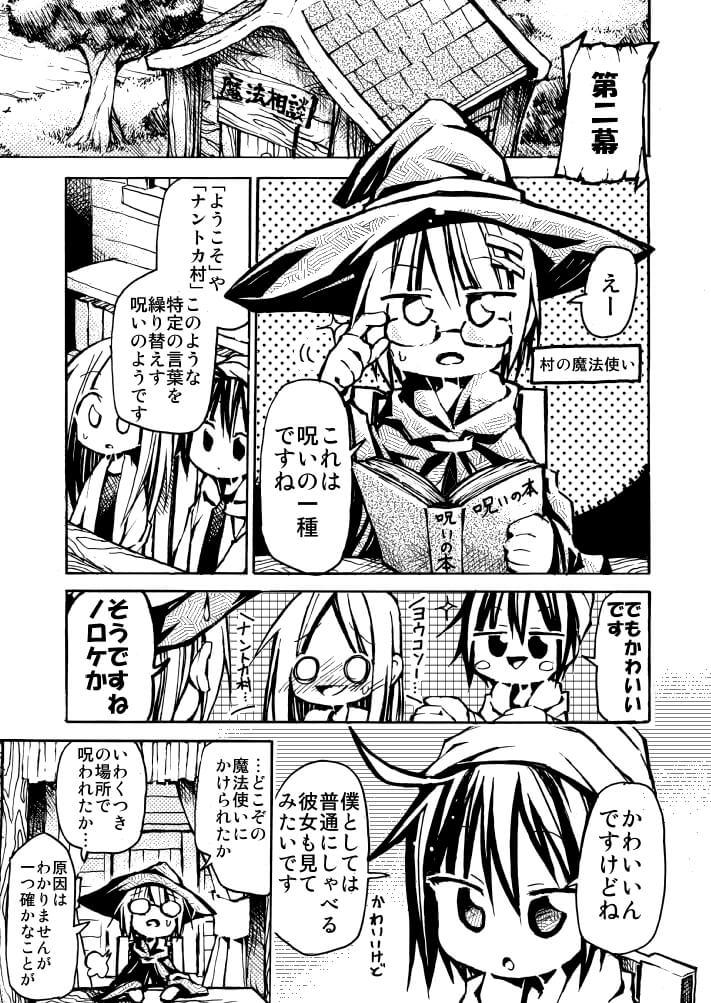 RPGでよくいる同じことしか言わない村人の漫画2-1