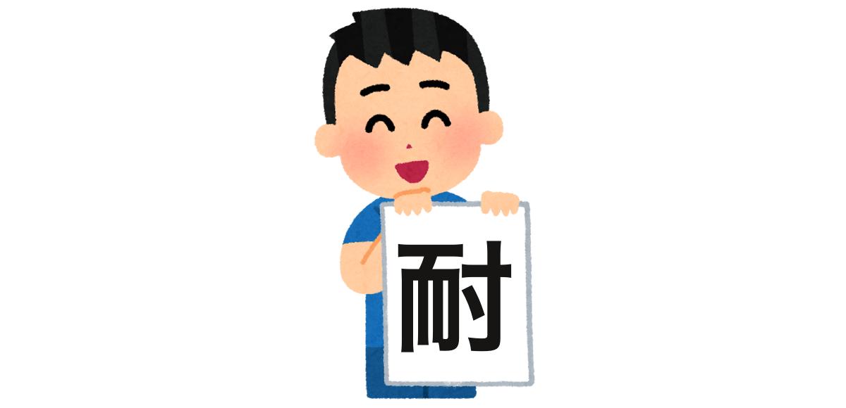 楓 漢字 心理テスト 耐