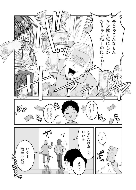 ゾンビバスターズ4-3