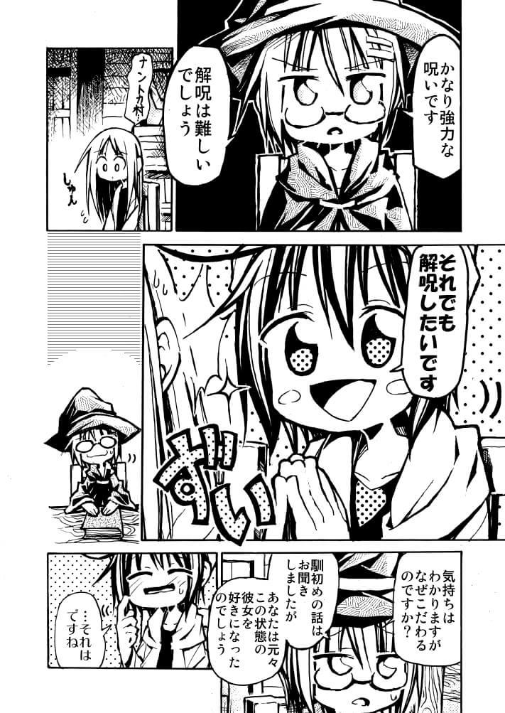 RPGでよくいる同じことしか言わない村人の漫画2-2