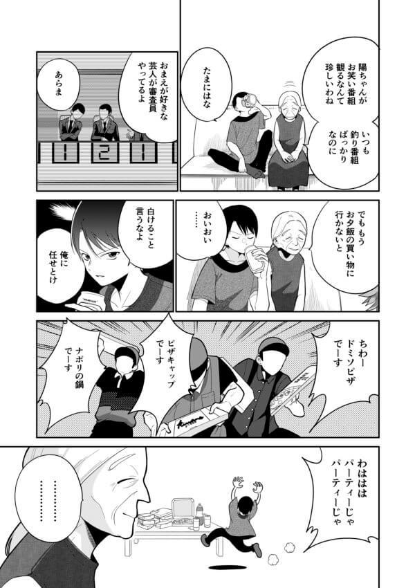 墨染清17