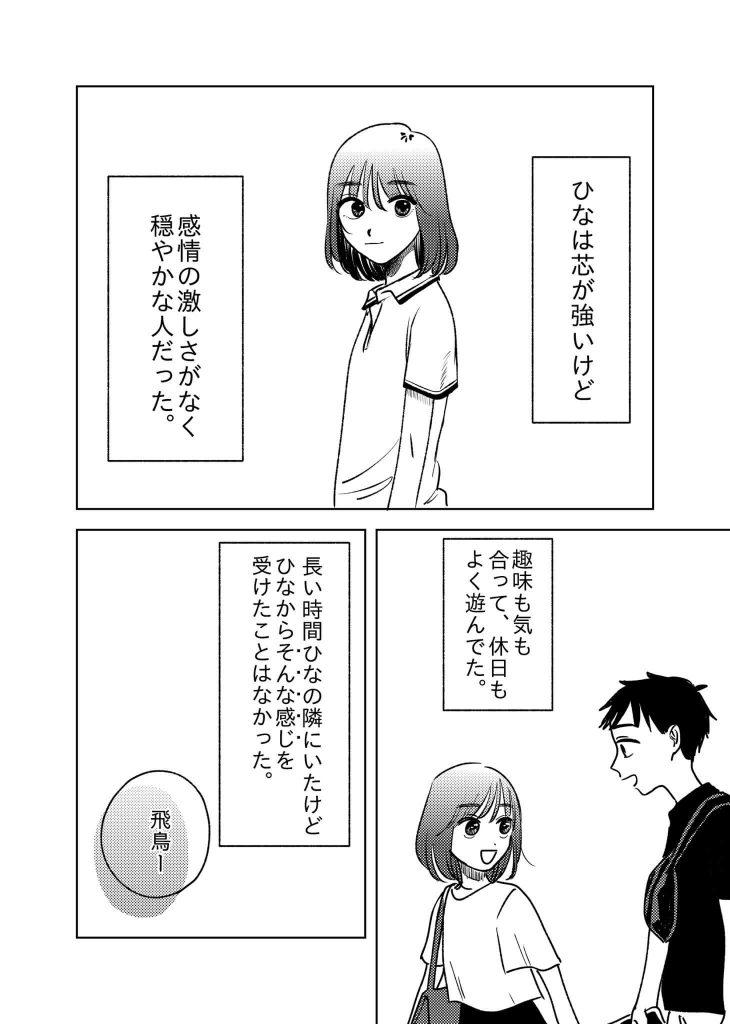 桜井飛鳥の話2-4