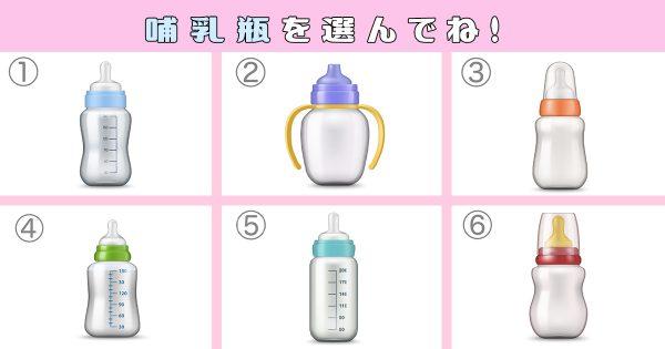 【心理テスト】哺乳瓶を選んで。あなたが「甘えてるとき」の性格を暴きます!