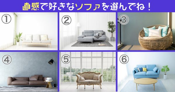 【心理テスト】選んだソファで、あなたの性格を「食器」に例えます!