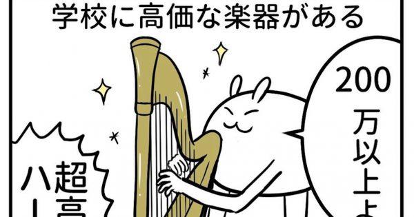 「私立の200万円の楽器…!」吹奏楽部あるある6連発が懐かしい