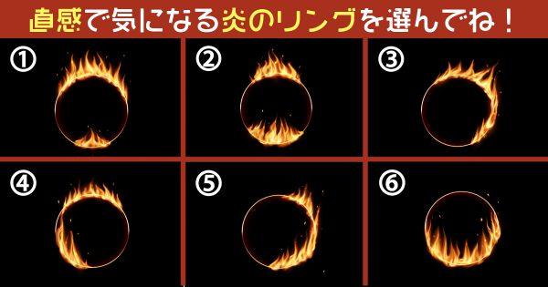 【心理テスト】直感で選んだ炎のリングは、あなたの「弱点」を表します