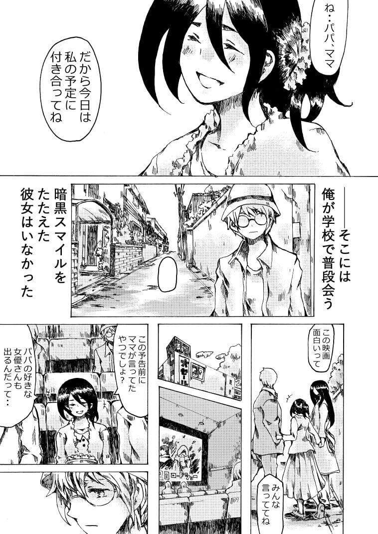 後悔と償いと愛7-4
