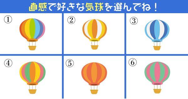 【心理テスト】好みな気球で、あなたの「お布団大好き度」がわかります