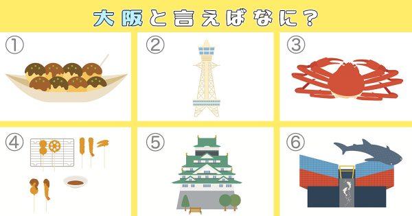 【心理テスト】大阪と言えば何?選択によって、あなたの性格を「天気」で例えます!