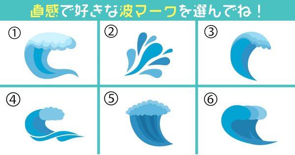 【心理テスト】あなたは「暑がり?寒がり?」選んだ波で診断します!