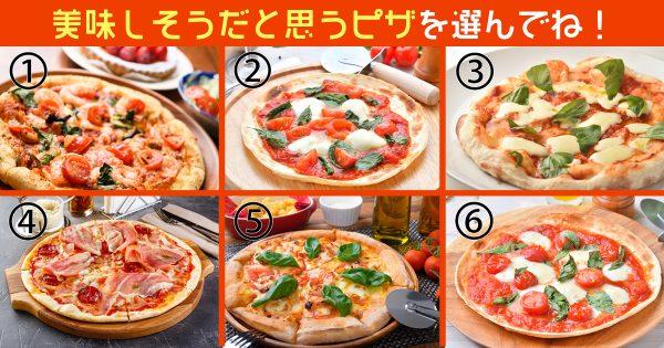 【心理テスト】一番おいしそうだと思うピザが、あなたの「望む人生」を表します