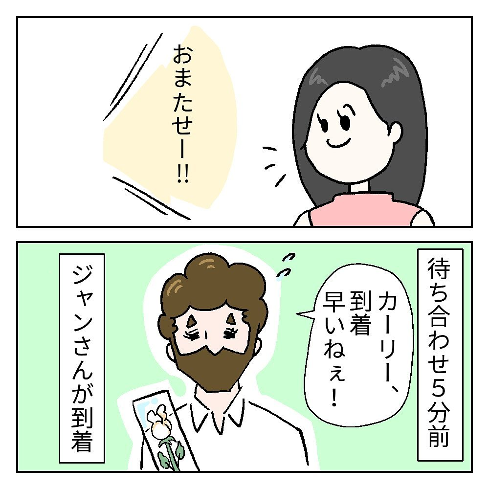 carly_japance_119600043_2033328693466872_2991372334109498264_n