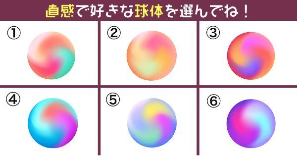 【心理テスト】直感で球体を選ぶと、今のあなたの「恋愛への意欲」が明らかに…