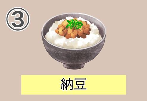 ご飯のお供 話題 心理テスト 納豆