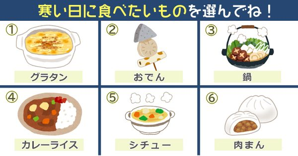 寒い日 食べ物 甘えたい 心理テスト