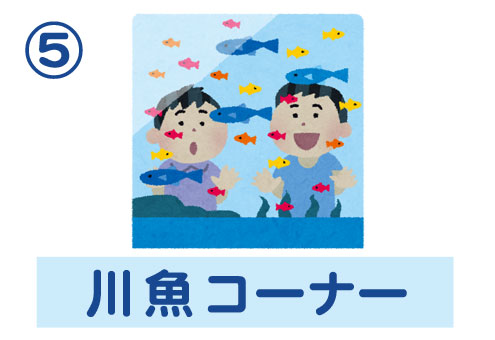 水族館 自分ルール 心理テスト 川魚コーナー