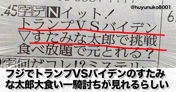 【2020年】アメリカ大統領選でも大喜利を始めちゃう日本のTwitter、魔境か? 8選