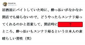 【クイズ】日本人の習性をついた「超平和的酔っぱらい対策」に笑った