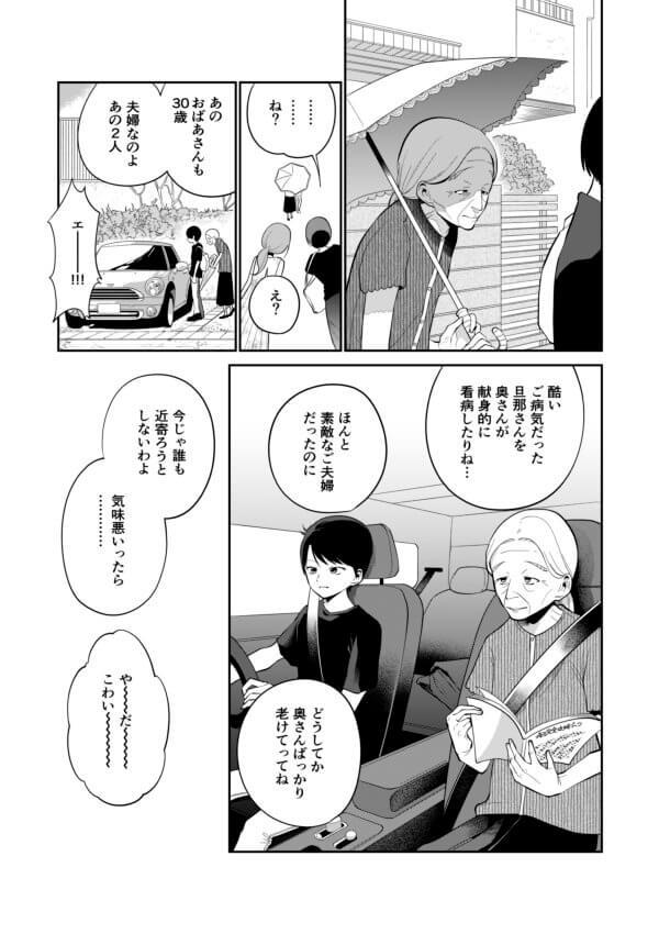 墨染清05